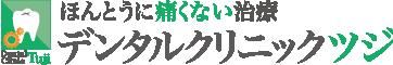 兵庫県芦屋市の歯医者 デンタルクリニックツジ